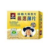 桂格大燕麥片-嚴選薄片1200Gx2【愛買】