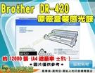 BROTHER DR-420 原廠感光鼓 2130/2135W/2220/2230/2240/2240D/2270DW/2280DW TMB23