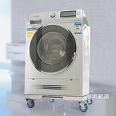 洗衣機底座可行動帶鎖剎車家用洗衣機托盤冰箱托架音箱底座洗衣機托架xw