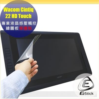 【Ezstick】Wacom Cintiq 22 HD Touch 專業液晶感壓觸控繪圖板螢幕保護貼