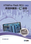 HT66Fxx Flash MCU原理與實務 C語言(第二版)(附範例光碟)(0