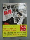 ~書寶 書T2 /一般小說_LNN ~化學偵探居禮先生_ 喜多喜久