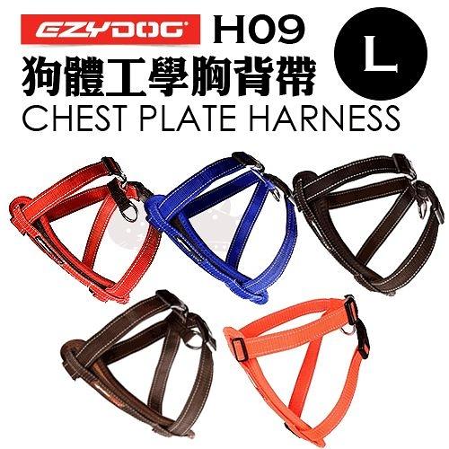 [寵樂子] EZYDOG胸背帶系列-狗體工學CHEST PLATE-單色L