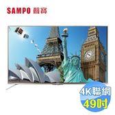 聲寶 SAMPO 49吋4K智慧聯網LED液晶電視 EM-49ZT30D