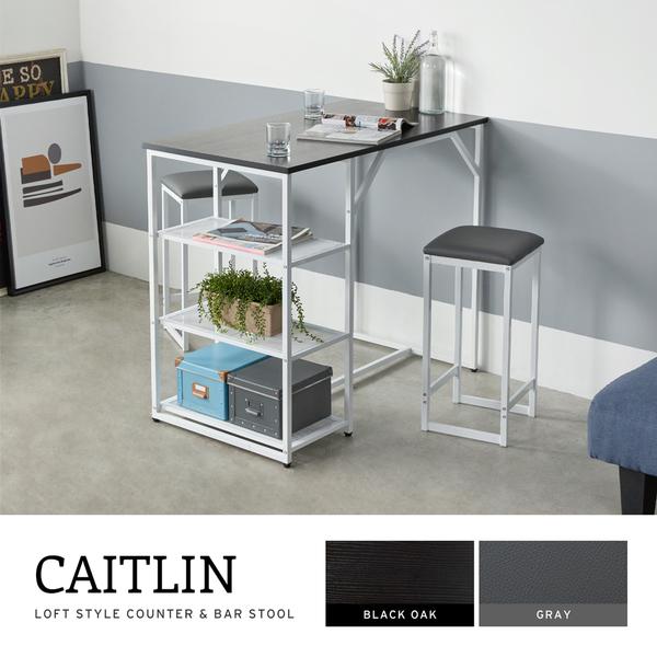 凱特琳工業風吧台桌椅組(一桌二椅)/2色/DIY自行組裝/H&D東稻家居