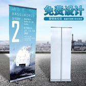 塑鋼易拉寶支架 廣告架海報架 易拉寶展架80 200 易拉寶海報制作  潮先生 igo