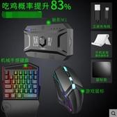 自動壓槍魅影王座M2鍵盤鼠