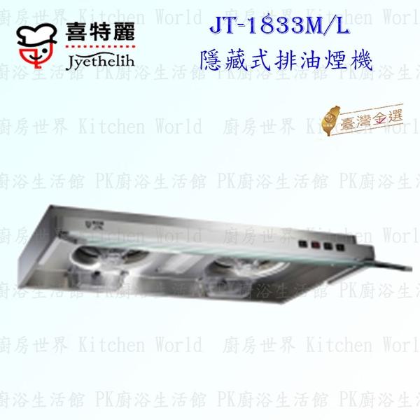 【PK廚浴生活館】高雄喜特麗 JT-1833L 隱藏式排油煙機 JT-1833 抽油煙機
