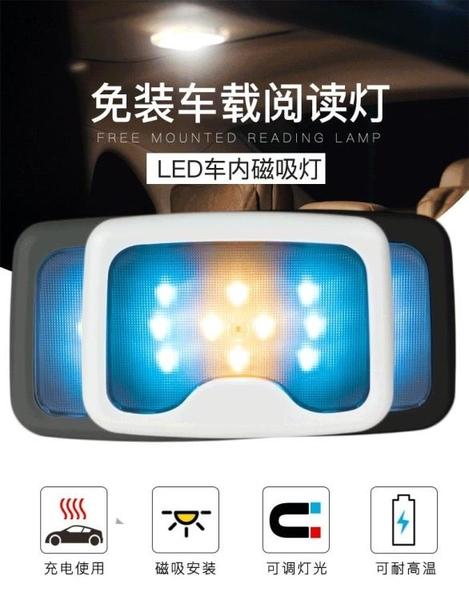 車用吸頂燈 汽車閱讀燈車用車內後排改裝通用吸頂led照明燈室內磁吸式車頂燈