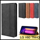 【萌萌噠】LG V60 ThinQ (6.8吋) 復古紋商務款 錢包式側翻皮套 可插卡磁吸 全包軟殼 手機殼