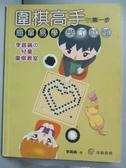 【書寶二手書T2/嗜好_WGT】圍棋高手的第一步:簡單易學,學了就懂--李昌鎬兒童圍棋教室_李昌鎬