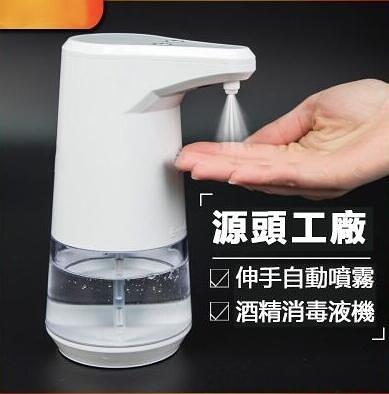 【24小時現貨】全自動桌上型感應噴霧式手部消毒機手消毒液機器殺菌凈手器學校餐廳 印象