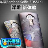 King*Shop~華碩Zenfone Selfie浮雕矽膠手機殼ZD551KL  卡通手機套保護套   軟套