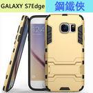 防摔手機殼 三星Galaxy S7 Edge 手機殼 鋼鐵俠 5.5寸 三防支架 保護殼 S7Edge 手機套 背蓋