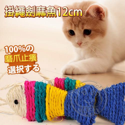 【培菓幸福寵物專營店】DYY》小掛繩劍麻魚12cm 貓磨爪耐抓劍麻逗貓玩具