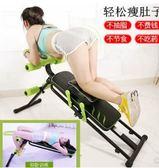 收腹機 多功能仰臥板懶人收腹機仰臥起坐健身器材女家用減腰瘦肚子捲腹肌 MKS 聖誕免運