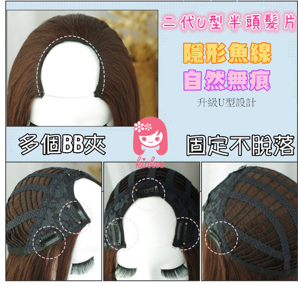 *╮Kinkee假髮╭*韓系高仿真 超自然 無痕 U字形 蓬鬆 增加髮量 內彎中長 捲髮片 假髮【B5056】