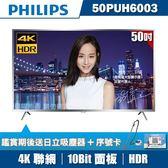 ★送2好禮★PHILIPS飛利浦 50吋4K HDR聯網液晶顯示器+視訊盒50PUH6003