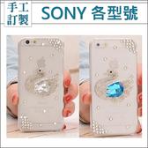 SONY Xperia 10 Plus XZ3 XZ2 XZ1 XA Ultra XA2 XA1 L3 L2 Premium 手機殼 水鑽殼 客製化 訂做 鑽石天鵝系列