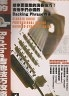 二手書R2YBb 2005年4月初版《造音工場系列叢書-電吉他 Backing吉
