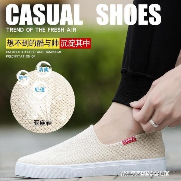 老北京布鞋男鞋透氣帆布鞋男士休閒鞋子男板鞋一腳蹬懶人鞋男 傑克型男館