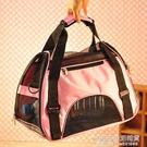寵物包 寵物包狗背包貓包可愛寵物外出便攜包泰迪狗包袋出行包狗狗單肩包 1995生活雜貨