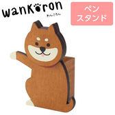 Hamee 日本 DECOLE wankoron 木製筆筒 小物收納盒 辦公小物 (茶柴犬) 586-373760