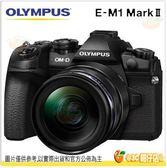 64G95M+原電+座充+相機包等9好禮 Olympus E-M1 Mark II + 12-40mm 12-40 M1240 EM1M2 元佑公司貨