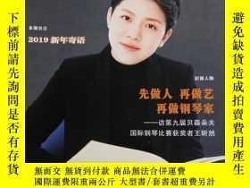 二手書博民逛書店樂器罕見musical 2019.2Y67444