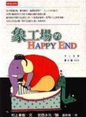(二手書)象工場的happy end