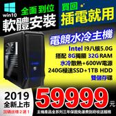 新春恭喜再加碼規格加倍!電競頂級I9-9900KF搭水冷散熱32G RAM獨顯8G+雙硬碟含WIN10四秒開機