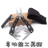 多功能工具鉗-摺疊便攜戶外不鏽鋼工具刀3色73pp416[時尚巴黎]