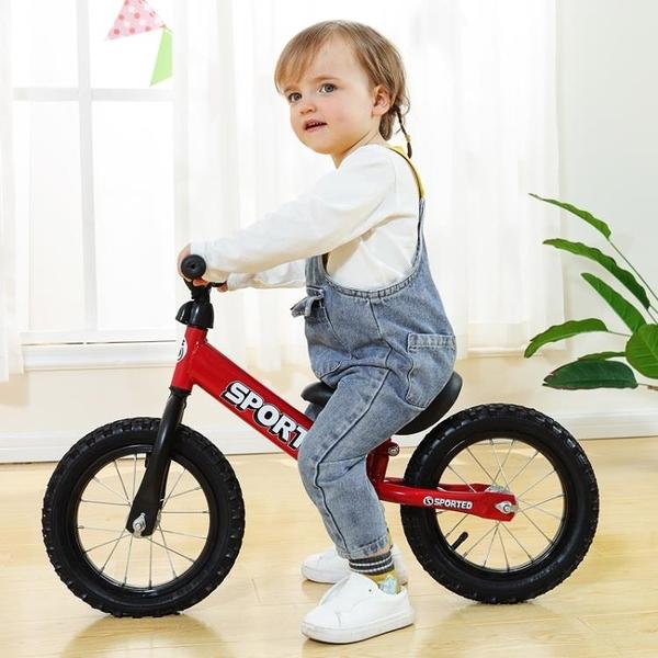 (免運)兒童平衡車無腳踏寶寶滑步車小孩滑行車1-2-36歲自行車兩雙輪單車