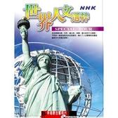 【停看聽音響唱片】【DVD】NHK 世界人文選粹