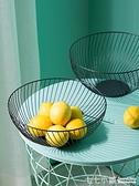 居家家鐵藝水果盤創意現代北歐風格零食收納籃家用客廳茶幾水果籃
