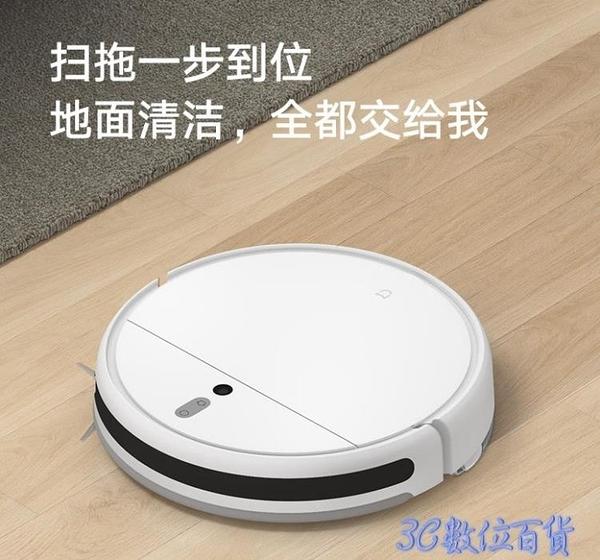 小米米家掃地機器人1C智慧家用全自動掃拖一體機拖地吸塵器三合一 快速出貨