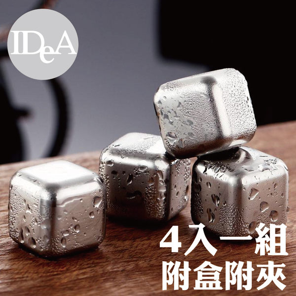 IDEA 304不鏽鋼冰塊 4入一組 重複使用冰粒 金屬冰啤酒調酒果汁牛奶飲料咖啡冷飲 冰霸杯