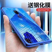 優康 360N6 pro手機殼360n6pro保護套n6防摔透明軟殼全包邊男女款 春生雜貨