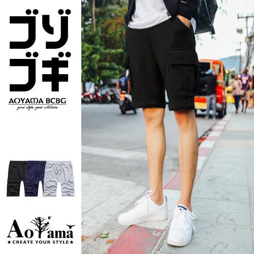 短褲 【X55568】側邊大口袋休閒棉質短褲青山AOYAMA