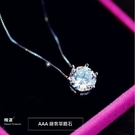 項鍊 精緻奢華六爪鋯石 鍍925銀 項鍊 甜星飾品
