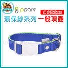 *~寵物FUN城市~*PPARK《環保紗系列》愛犬用 一般項圈【S號】 (台灣製造,品質安心)