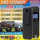 【CHICHIAU】HD 1296P 廣角140度執法隨身微型密錄器/蒐證/錄影/拍照/邊充邊錄(適合檢警使用)