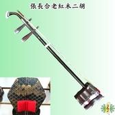 二胡 [網音樂城] 老紅木 張長合 野生蟒皮 胡琴 Erhu (贈 如意盒 方方弦 )