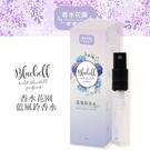 香水花園 藍風鈴香水 3ml【YES 美妝】