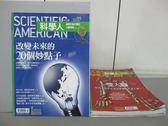 【書寶二手書T2/雜誌期刊_RDK】科學人_90~95期間_共5本合售_改變未來的20個妙點子等