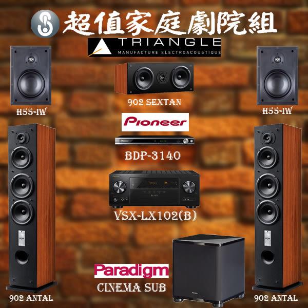 【新竹勝豐群音響】5.1超值劇院組 Pioneer擴大機 藍光機 Triangle 喇叭(琥珀色) Paradigm超低音