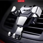車載手機支架汽車用出風口車上卡扣式車內萬能通用型支撐導航支駕