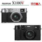 【FUJIFILM 富士】 X100V 數位相機 平行輸入 輕巧便攜 旅遊首選 分期0利率 德寶光學