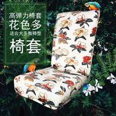 聖誕節交換禮物-餐椅套電腦椅套通用椅背套家用連體彈力椅套凳子套罩餐桌椅子套罩
