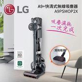 【買就送藍芽喇叭+原廠好禮】LG 樂金 CordZero A9+ 快清式無線吸塵器 智慧雙旋濕拖吸頭 A9PSMOP2X